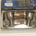 Секретки  (24 мм), комплект  два ключа Вектор (Россия), для Рено Дастер