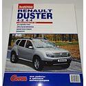 Renault Duster 4х2 4х4 с двигателями 1,6 и 2.0 цветная За рулем (Россия), для Рено Дастер